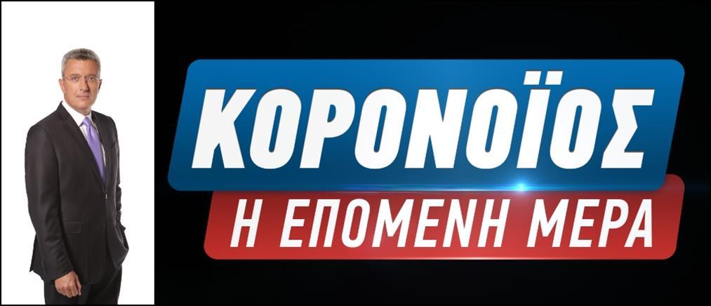 """""""Κορονοϊός. Η επόμενη μέρα"""": έκτακτη εκπομπή στον ΑΝΤ1"""