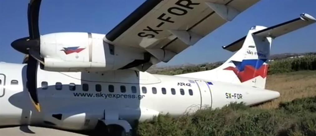Αεροσκάφος έπεσε σε χαντάκι στο αεροδρόμιο της Νάξου (βίντεο)