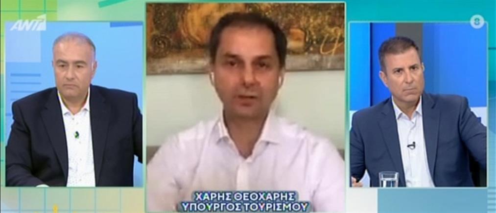 Ο Χάρης Θεοχάρης στον ΑΝΤ1 για τον Τουρισμό και το διαφημιστικό σποτ (βίντεο)