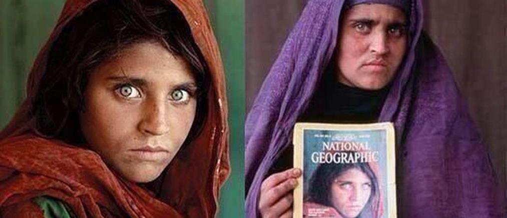 """""""Χειροπέδες"""" στην Αφγανή που έγινε εξώφυλλο στο National Geographic"""