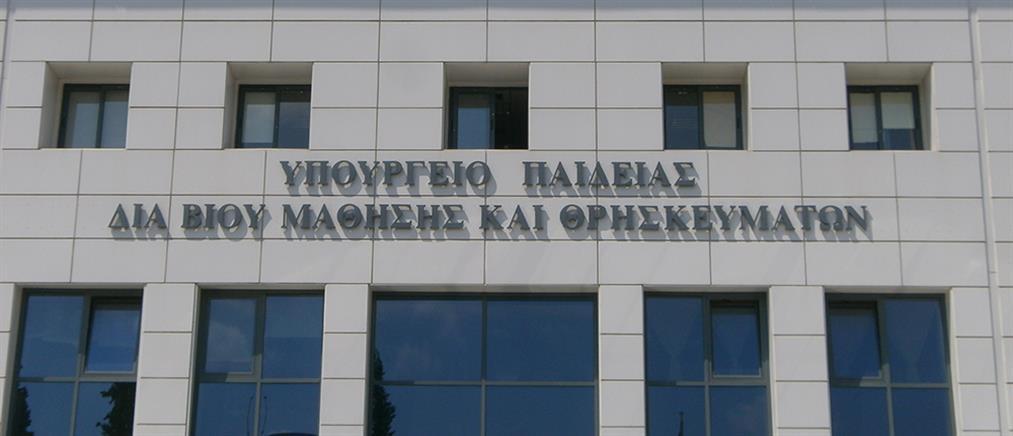 Πρόγραμμα εξετάσεων Ελλήνων του εξωτερικού