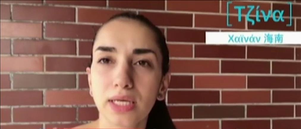 Βίντεο από Έλληνες στην Κίνα με μηνύματα για τον κορονοϊό (βίντεο)