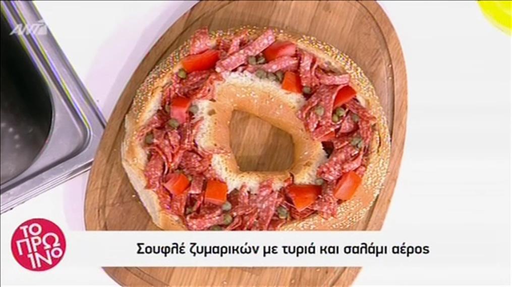Σουφλέ ζυμαρικών με τυριά και σαλάμι αέρος