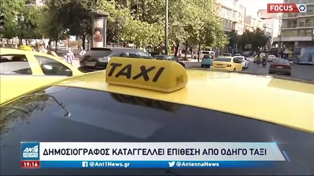 Δημοσιογράφος καταγγέλλει επίθεση από οδηγό ταξί γιατί ζήτησε απόδειξη