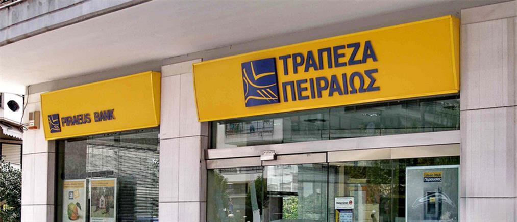 Τράπεζα Πειραιώς: Ολοκληρώθηκε η ενοποίηση με την Πανελλήνια Τράπεζα