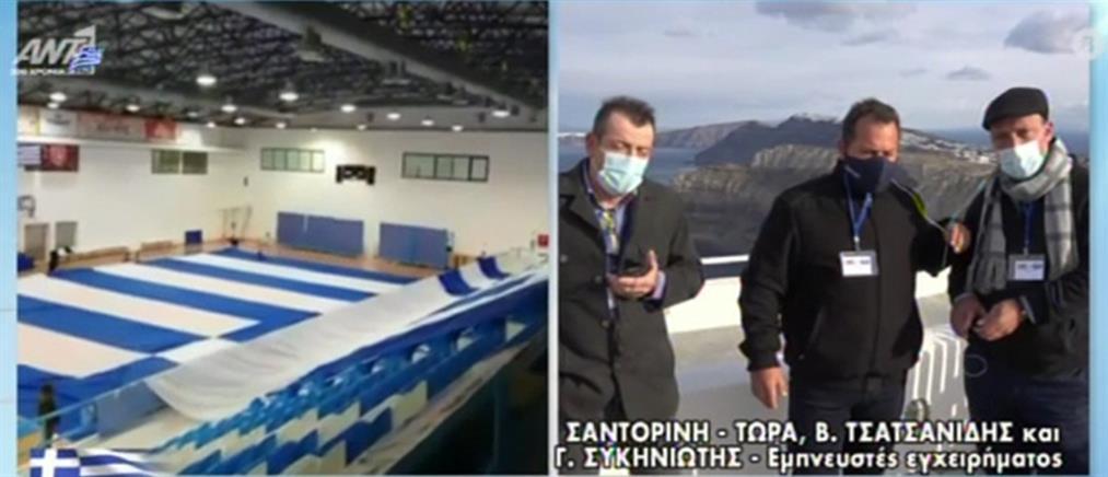25η Μαρτίου: Στη Σαντορίνη η μεγαλύτερη ελληνική σημαία (βίντεο)