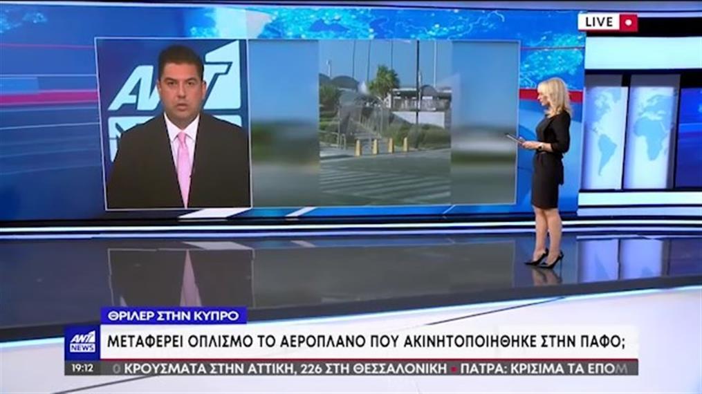 Κύπρος: θρίλερ με αεροπλάνο στην Πάφο