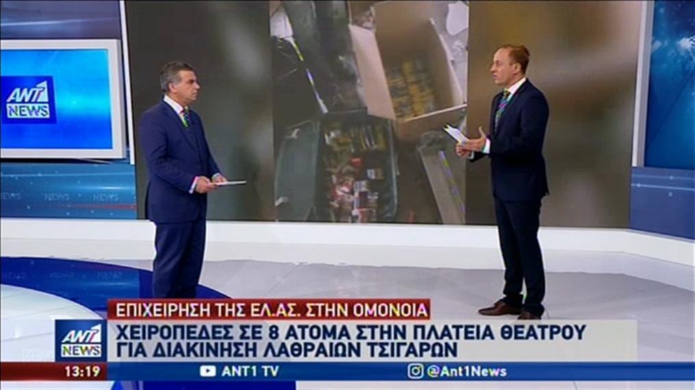 Εξαρθρώθηκε κύκλωμα λαθραίων τσιγάρων στην καρδιά της Αθήνας