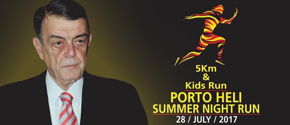 """Porto Heli Summer Night Run"": Αγώνας δρόμου στη μνήμη του Μίνωα Κυριακού"