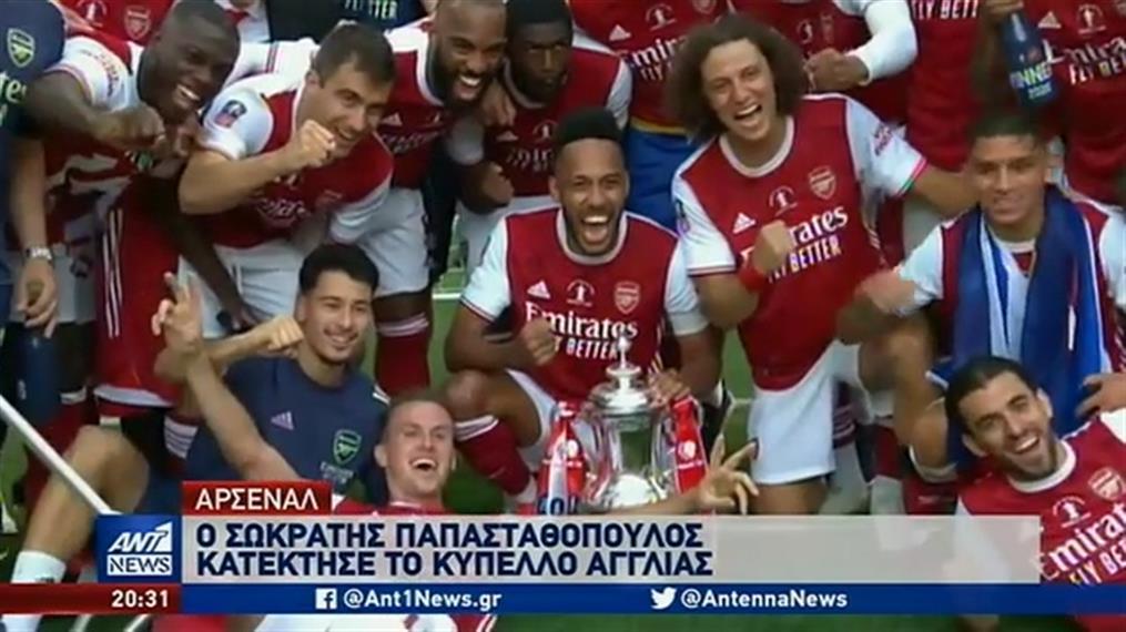 Ο Σωκράτης Παπασταθόπουλος σήκωσε το Κύπελλο Αγγλίας