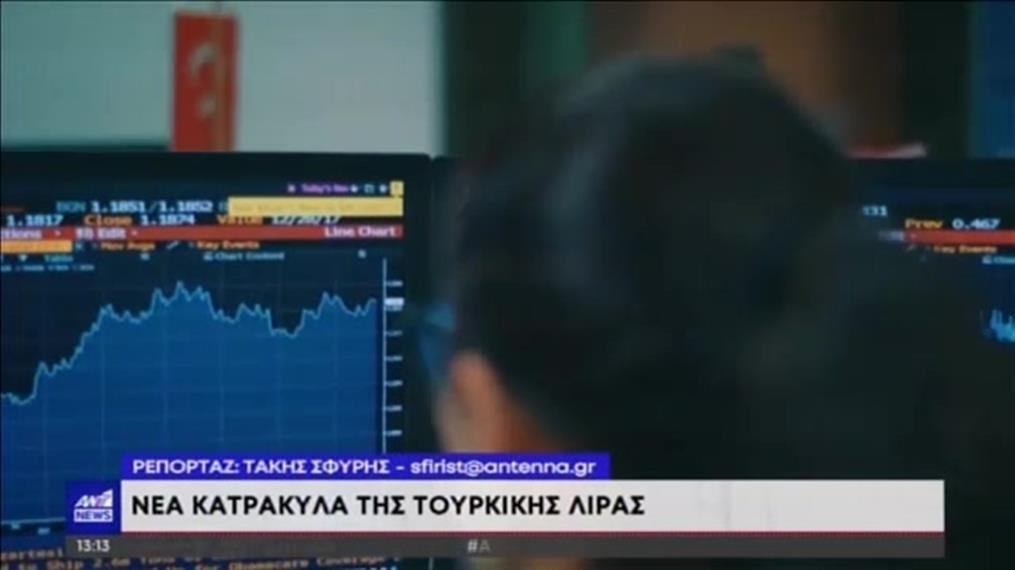 """Νέα """"κατρακύλα"""" της τουρκικής λίρας"""