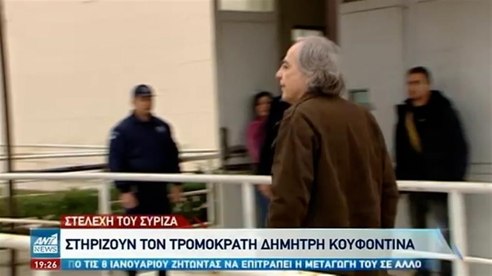 Οργή για την στήριξη στελεχών του ΣΥΡΙΖΑ στον Κουφοντίνα