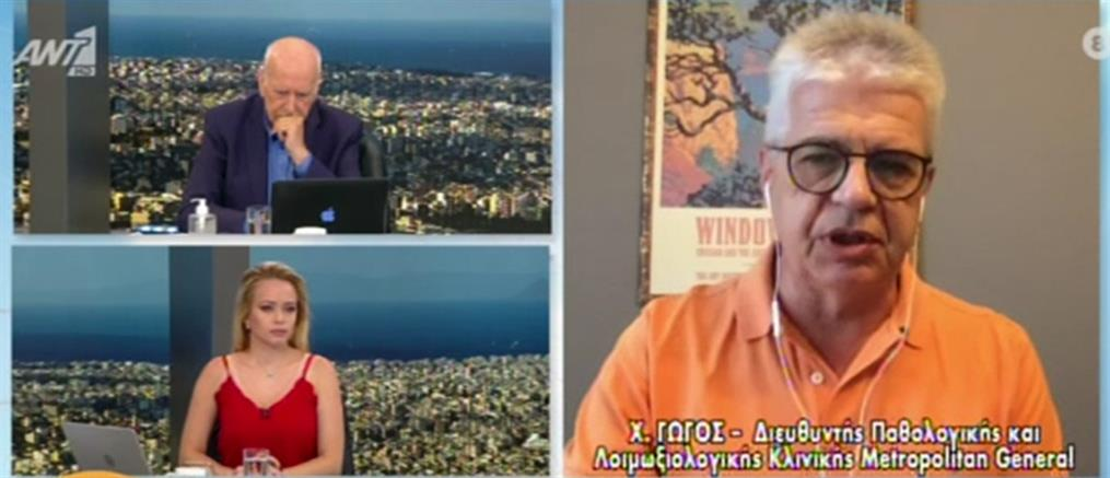 Κορονοϊός - Γώγος: η μετάλλαξη Δέλτα αύξησε το όριο για τείχος ανοσίας στο 80% (βίντεο)