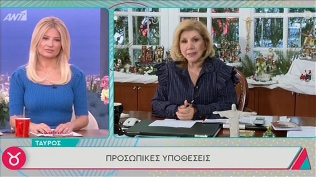 Λίτσα Πατέρα: οι προβλέψεις της για όλα τα ζώδια (Παρασκευή, 27/11/2020)