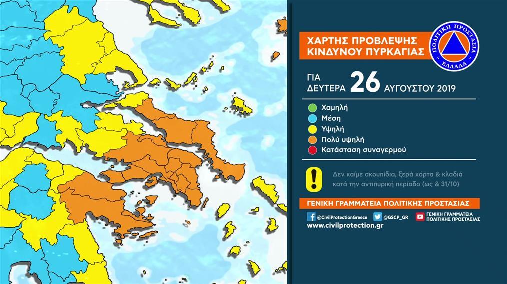Χάρτης Πρόβλεψης Κινδύνου Πυρκαγιάς για 26/8/2019