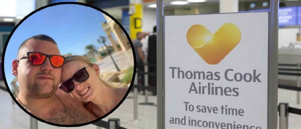 "Thomas Cook: Στον ""αέρα"" προγραμματισμένοι γάμοι στην Ελλάδα"