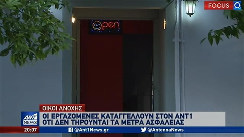 Κορονοϊός: Αυτοψία ΑΝΤ1 σε οίκους ανοχής