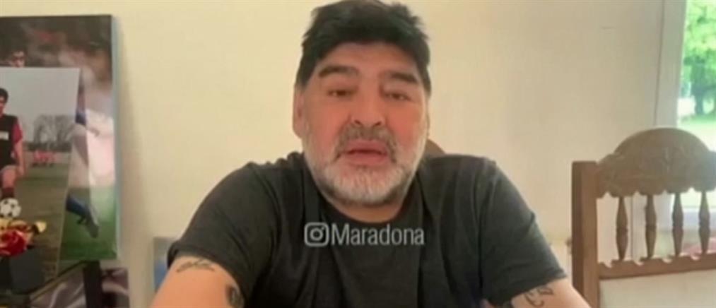 Ο Μαραντόνα αποκλήρωσε την κόρη του μέσω… Instagram (βίντεο)