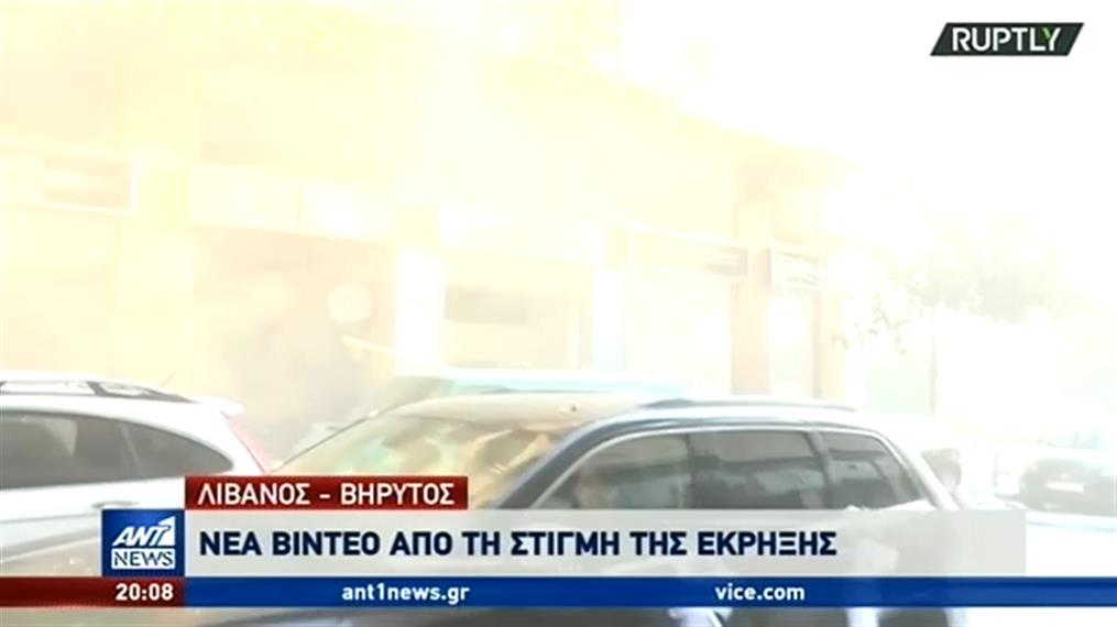 Βηρυτός: Νέα ντοκουμέντα από τις φονικές εκρήξεις