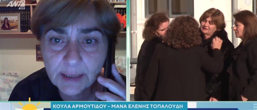 Αρμουτίδου στον ΑΝΤ1 για Μάγδα Φύσσα: Μας έχουν καταδικάσει να ζούμε με αναμνήσεις
