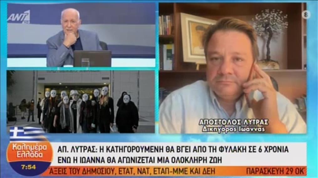 """Ο Απόστολος Λύτρας στο """"Καλημέρα Ελλάδα"""""""