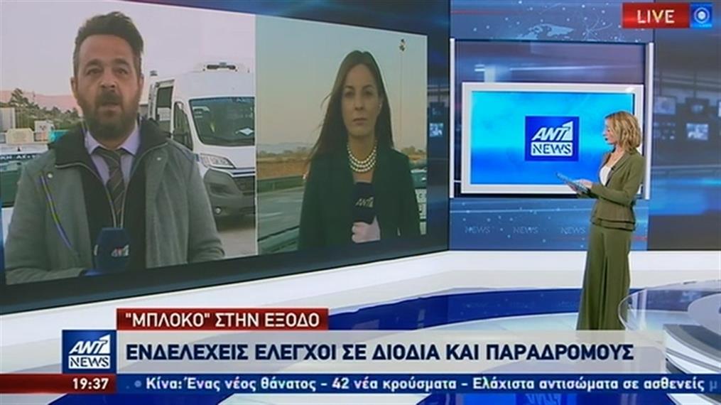"""""""Κρησάρα"""" της ΕΛ.ΑΣ. σε διόδια και σταθμούς ΚΤΕΛ για τις άσκοπες μετακινήσεις"""