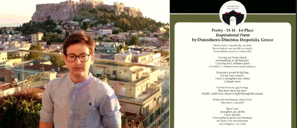 Σε Έλληνα μαθητή το πρώτο βραβείο ποίησης σε παγκόσμιο διαγωνισμό