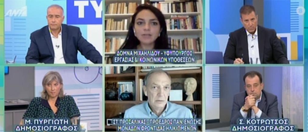 Κορονοϊός - Μιχαηλίδου στον ΑΝΤ1: κάνουμε όσους ελέγχους μας επιτρέπουν οι δυνατότητές μας