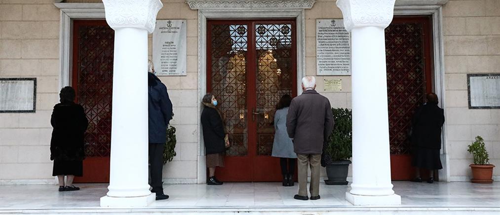 Θεοφάνια - Θεία Λειτουργία: αλλού με πιστούς και αλλού με κλειστές πόρτες (βίντεο)
