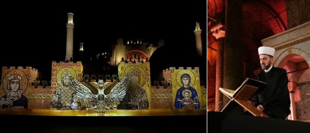 Πρόκληση για τους Χριστιανούς η ανάγνωση του Κορανίου μέσα στην Αγία Σοφία (βίντεο)