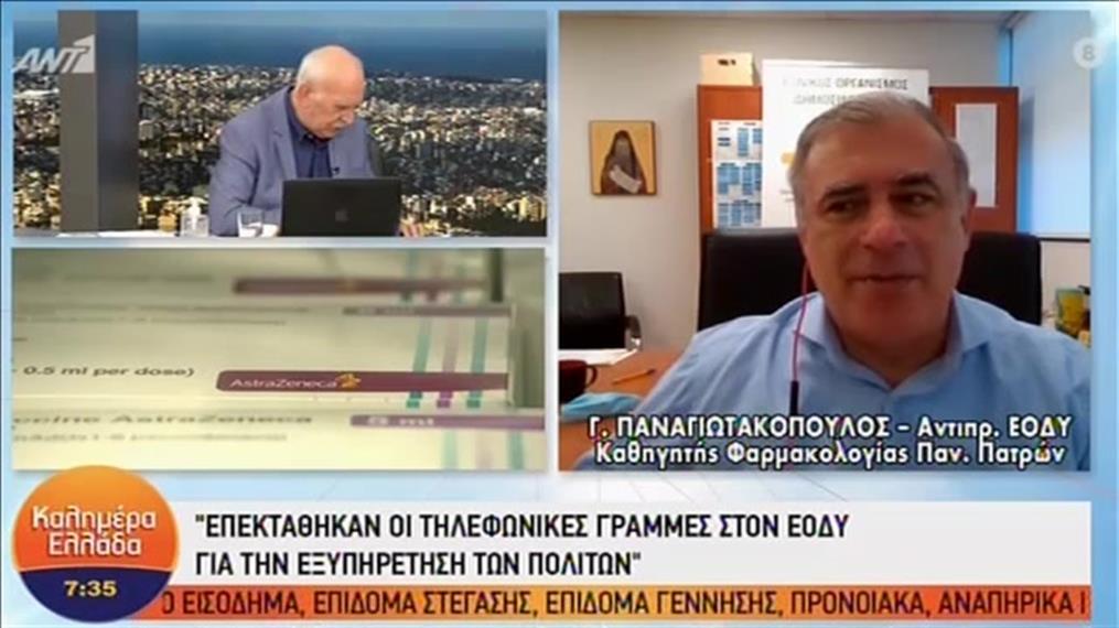 """Ο Γιώργος Παναγιωτακόπουλος στο """"Καλημέρα Ελλάδα"""""""