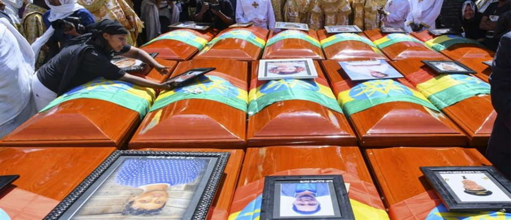 Αιθιοπία: Ανείπωτος θρήνος για τα θύματα της αεροπορικής τραγωδίας