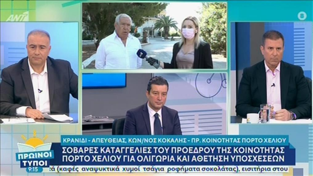 """Ο Κωνσταντίνος Κόκκαλης στην εκπομπή """"Πρωινοί Τύποι"""""""
