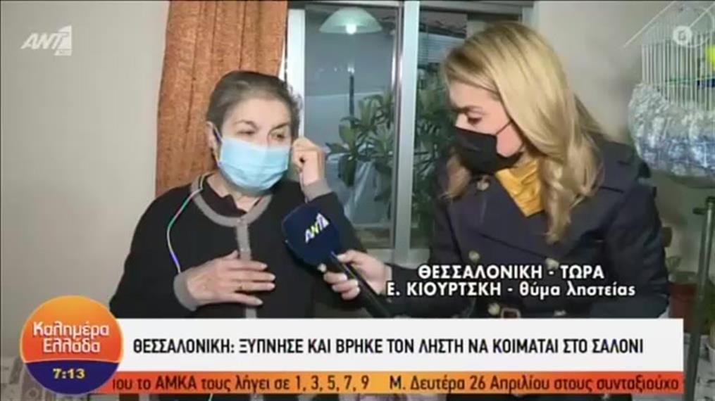 Θεσσαλονίκη: Ληστής κοιμήθηκε στο σαλόνι σπιτιού!