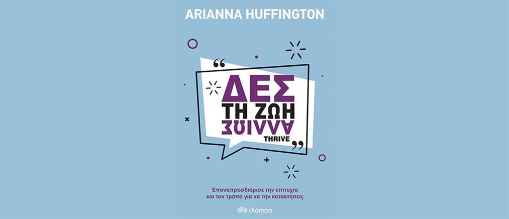 """""""Δες τη ζωή αλλιώς"""" είναι το μήνυμα που στέλνει η Arianna Huffington"""