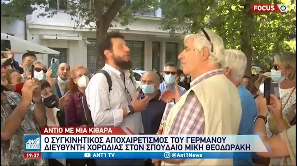 """Μίκης Θεοδωράκης: ένα ξεχωριστό """"αντίο"""""""