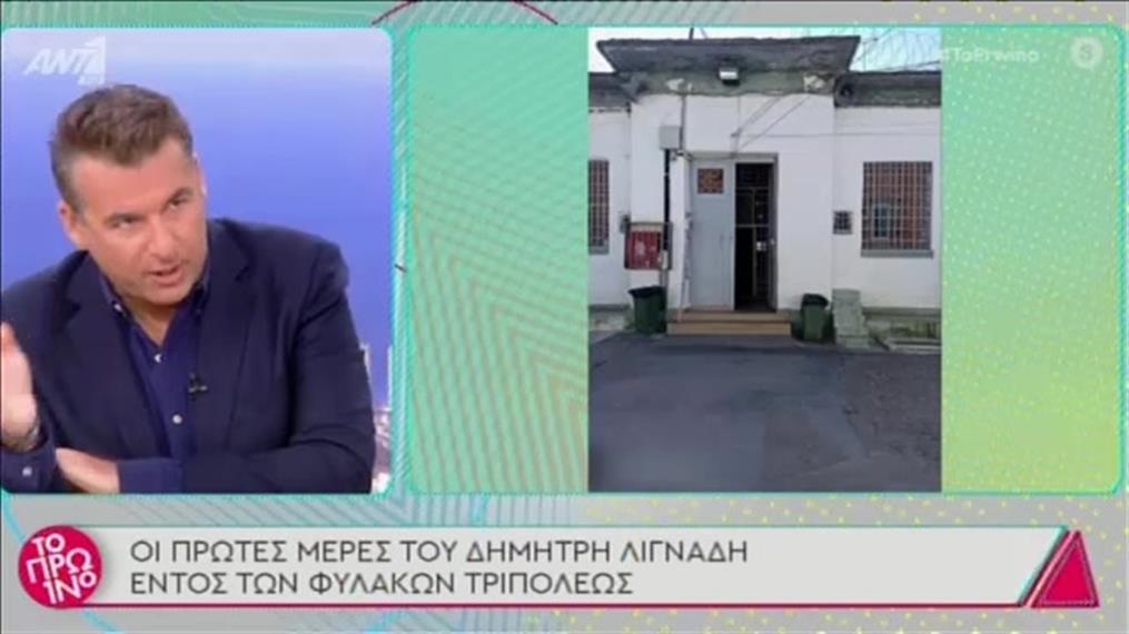 Το Πρωινό: Οι πρώτες μέρες του Δημήτρη Λιγνάδη εντός των φυλακών Τριπόλεως