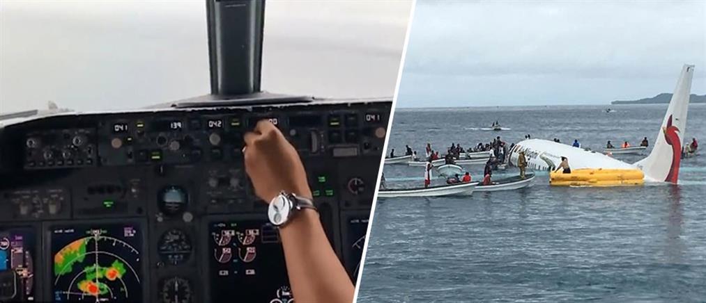 Σοκαριστικό βίντεο από το κόκπιτ αεροσκάφους την στιγμή της συντριβής του