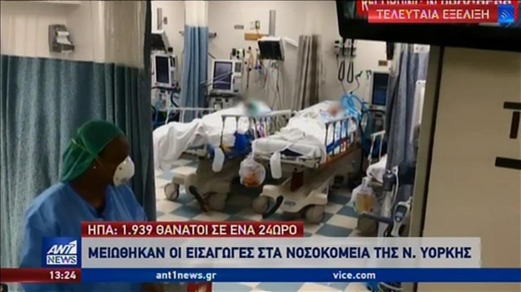 Κορονοϊός: Παγκόσμιο ρεκόρ θανάτων σε 24 ώρες κατέγραψαν οι ΗΠΑ