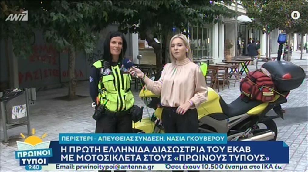 Η πρώτη Ελληνίδα διασώστρια του ΕΚΑΒ με μηχανή, στην εκπομπή «Πρωινοί Τύποι»