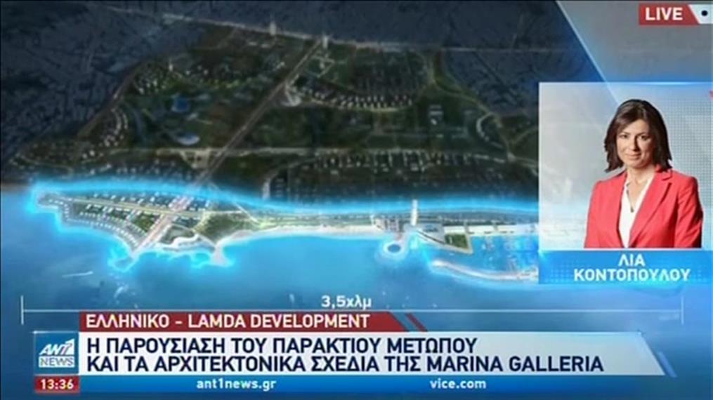 Marina Galleria: Τα σχέδια για το παράκτιο μέτωπο του Ελληνικού