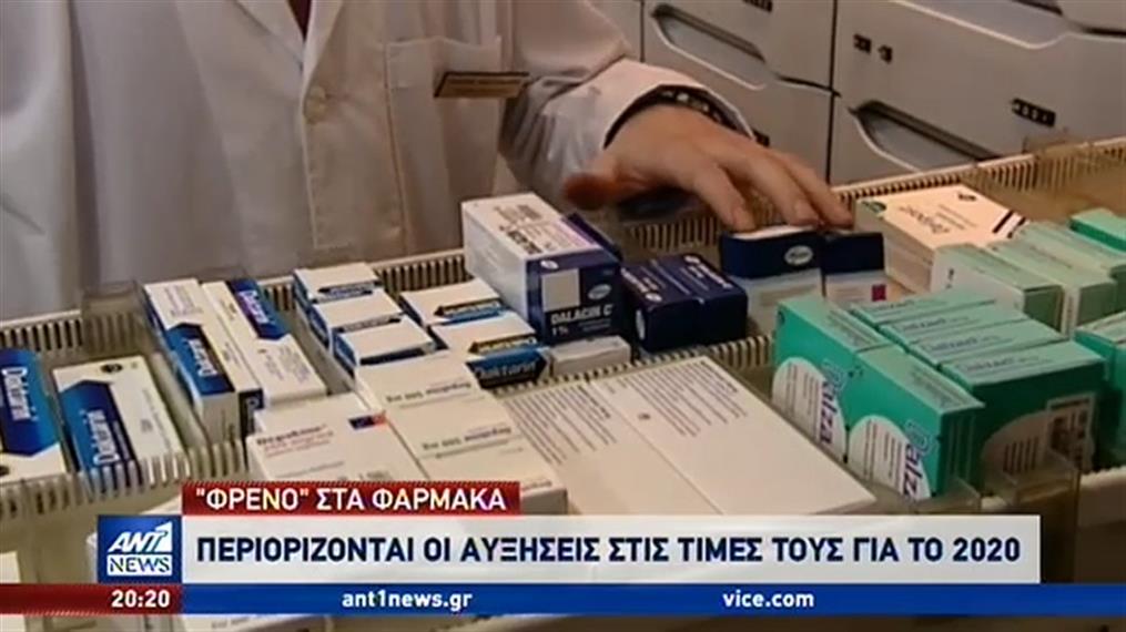 """""""Φρένο"""" στις αυξήσεις των τιμών των φαρμάκων"""