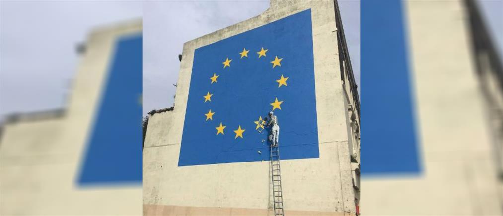 Η αντίδραση του Banksy όταν έσβησαν το έργο του (εικόνες)