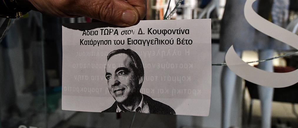 """Οριστικό """"όχι"""" για την άδεια από τις φυλακές στον Κουφοντίνα"""
