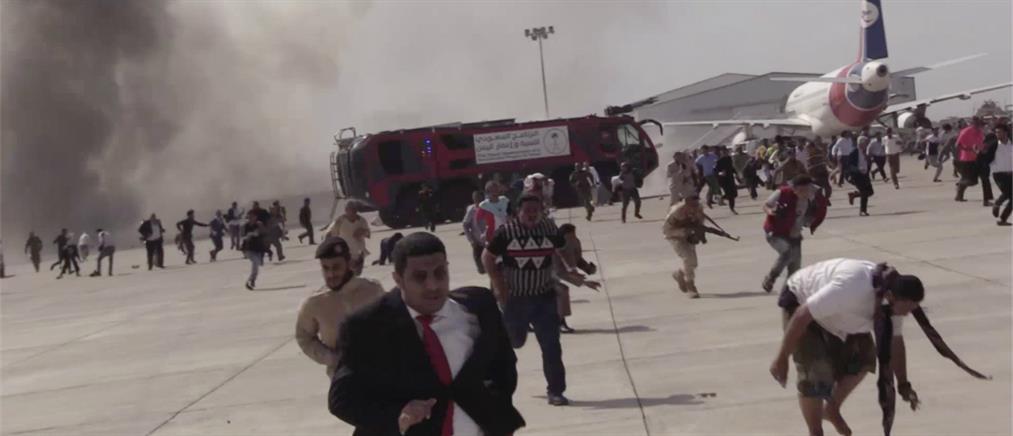 Υεμένη: Μακελειό στο αεροδρόμιο κατά την άφιξη της νέας κυβέρνησης (βίντεο)