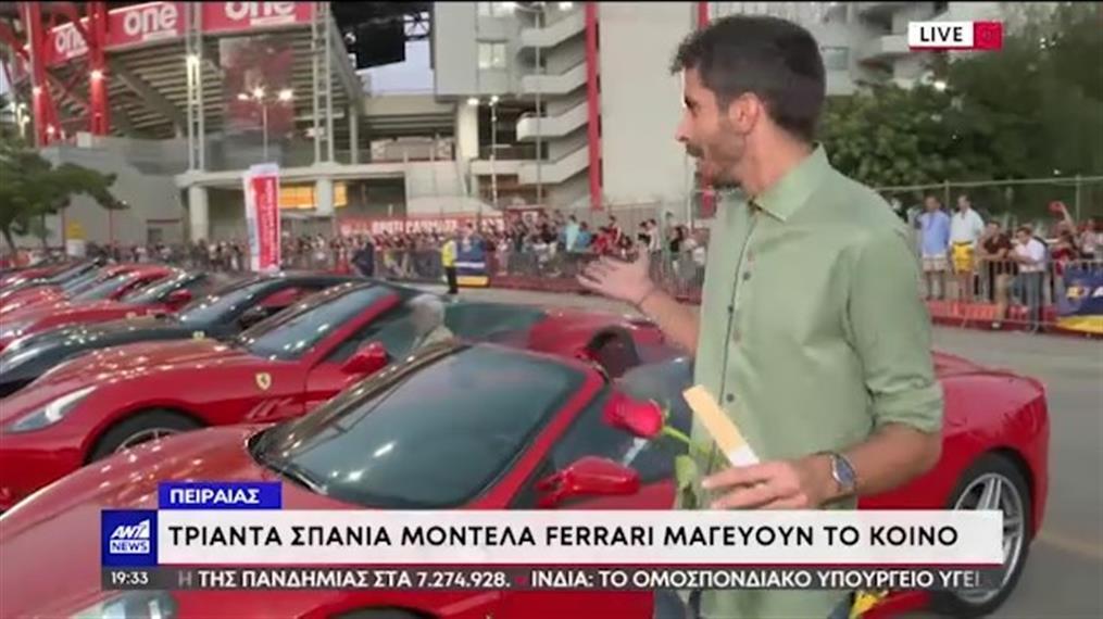 Ferrari εντυπωσιάζουν στο Λιμάνι του Πειραιά
