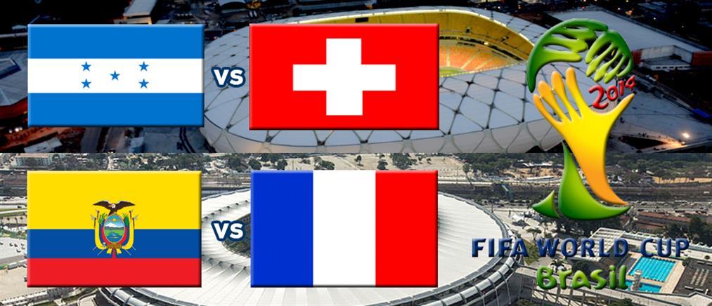 LIVE: Ονδούρα-Ελβετία και Εκουαδόρ-Γαλλία