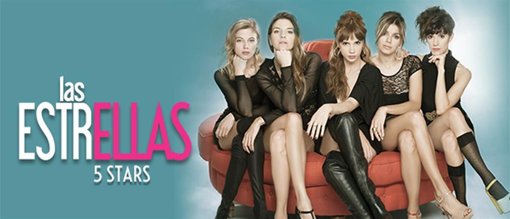 """LAS ESTRELLAS"": Πρεμιέρα στο ΜΑΚΕΔΟΝΙΑ TV (εικόνες)"