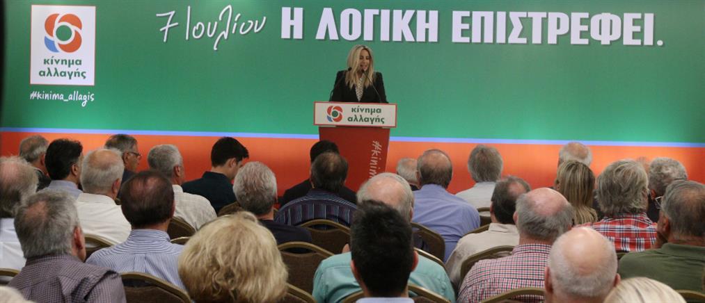 """Γεννηματά: """"Λυδία λίθος"""" για τη νέα πορεία της χώρας οι επενδύσεις"""