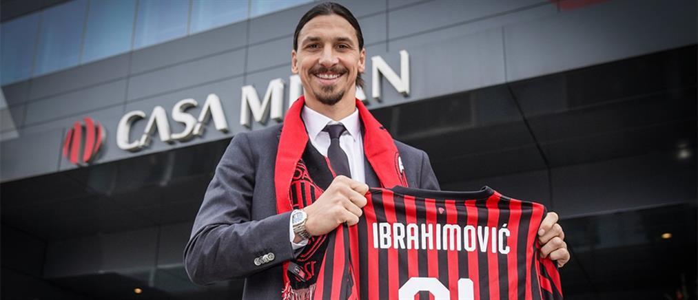 Ο Ιμπραΐμοβιτς επέστρεψε στο Μιλάνο